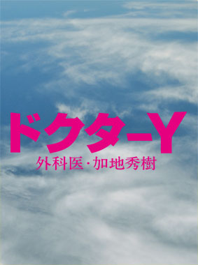 ドクターY~外科医・加地秀樹~ 動画の画像