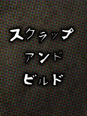 スクラップ・アンド・ビルド 動画の画像