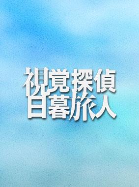 視覚探偵 日暮旅人 動画の画像