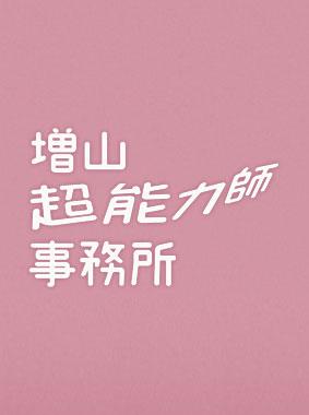 増山超能力師事務所 動画の画像