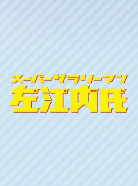 スーパーサラリーマン左江内氏 動画の画像