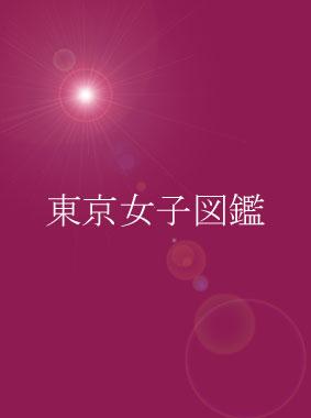 東京女子図鑑 動画の画像