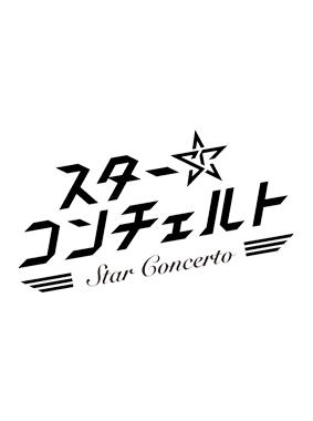スター☆コンチェルト 動画の画像