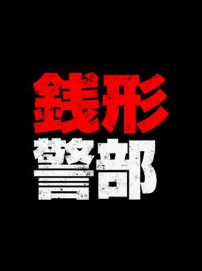 銭形警部 真紅の捜査ファイル 動画の画像