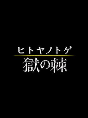 ヒトヤノトゲ~獄の棘~ 動画の画像