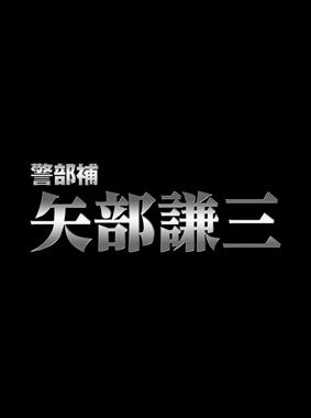 警部補 矢部謙三~人工頭脳VS人工頭毛~ 動画の画像