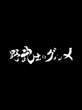 野武士のグルメ 動画の画像