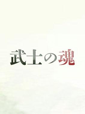 武士の魂 動画の画像