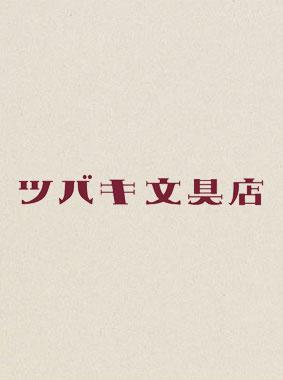ツバキ文具店~鎌倉代書屋物語~ 動画の画像