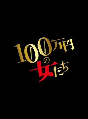 100万円の女たち 動画の画像