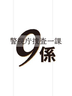 警視庁捜査一課9係 season12 動画の画像