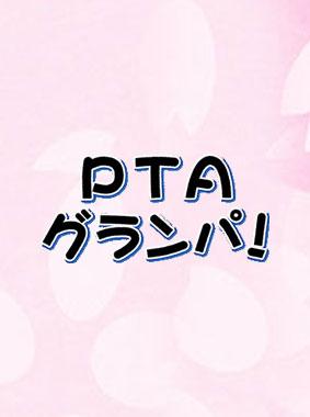 PTAグランパ! 動画の画像