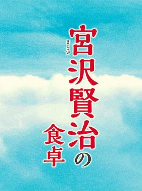 宮沢賢治の食卓 動画の画像