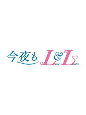 今夜もLL♡(LIVE&LOVE) 動画の画像