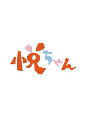 悦ちゃん 動画の画像