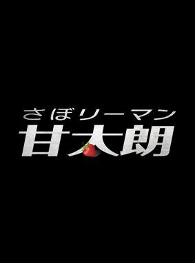 さぼリーマン甘太朗 動画の画像