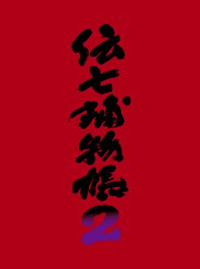 伝七捕物帳2 動画の画像
