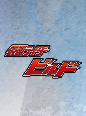 仮面ライダービルド 動画の画像