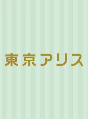 東京アリス 動画の画像