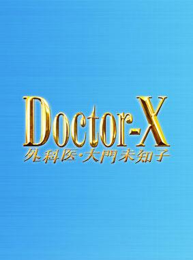 動画 ドクターx