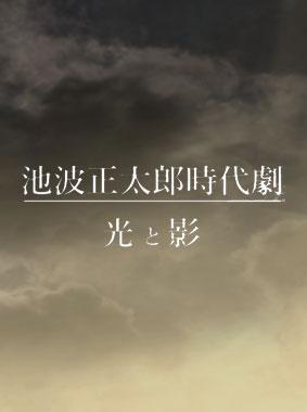 池波正太郎時代劇 光と影 動画の画像