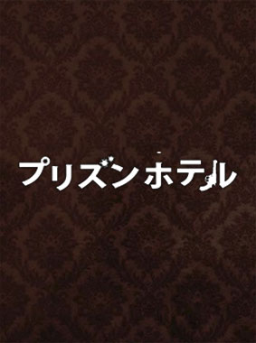 ホテル 2019 プリズン ドラマ