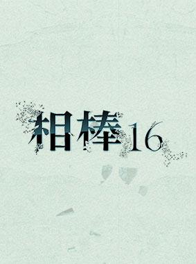 相棒 season16 動画の画像