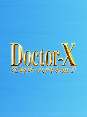 ドクターX~外科医・大門未知子~ 第5シリーズ 動画の画像
