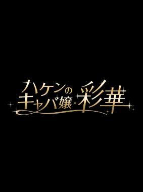 ハケンのキャバ嬢・彩華 動画の画像