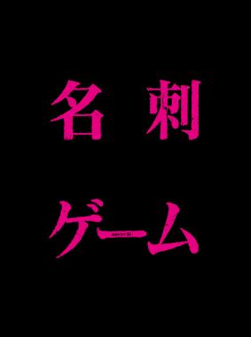 名刺ゲーム 動画の画像