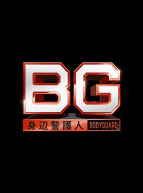 BG~身辺警護人~ 動画の画像