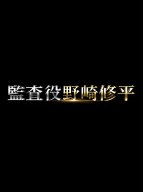 監査役 野崎修平 動画の画像