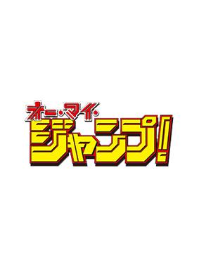 オー・マイ・ジャンプ! ~少年ジャンプが地球を救う~ 動画の画像