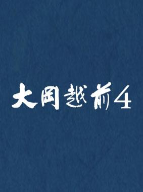大岡越前4 動画の画像