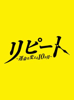 リピート~運命を変える10か月~ 動画の画像