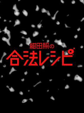 紺田照の合法レシピ 動画の画像