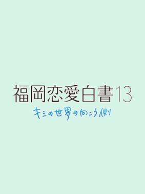 福岡恋愛白書13 ~キミの世界の向こう側~ 動画の画像