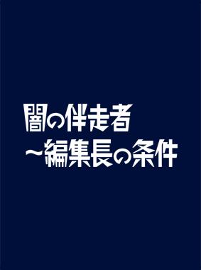 闇の伴走者 〜編集長の条件~ 動画の画像