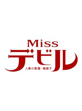 Missデビル 人事の悪魔・椿眞子 動画の画像