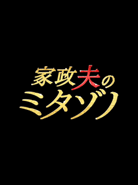 家政夫のミタゾノ Season2 動画の画像