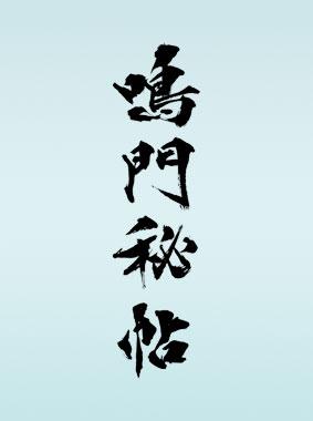 鳴門秘帖 動画の画像