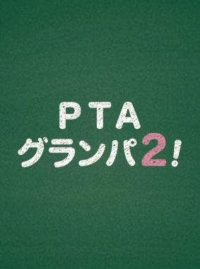 PTAグランパ2! 動画の画像