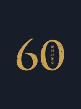60 誤判対策室 動画の画像