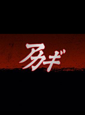 アカギ〜鷲巣麻雀完結編〜 動画の画像