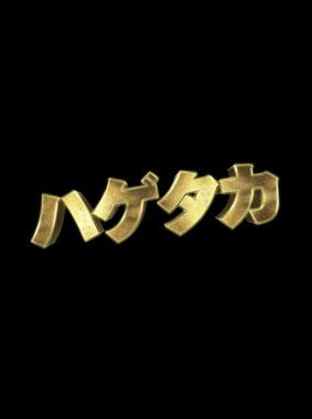 ハゲタカ 動画の画像