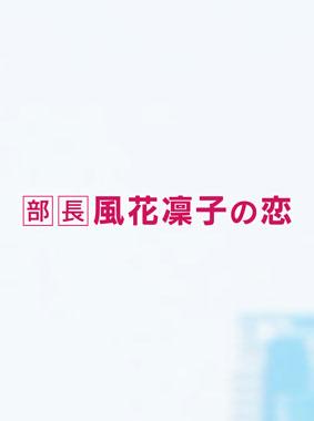 部長 風花凜子の恋 会長 島耕作 特別編 動画の画像