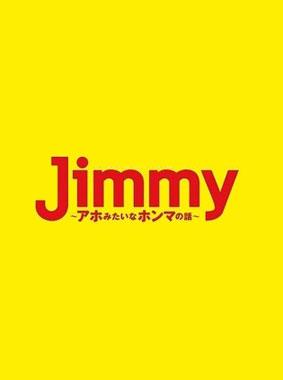 Jimmy~アホみたいなホンマの話~ 動画の画像